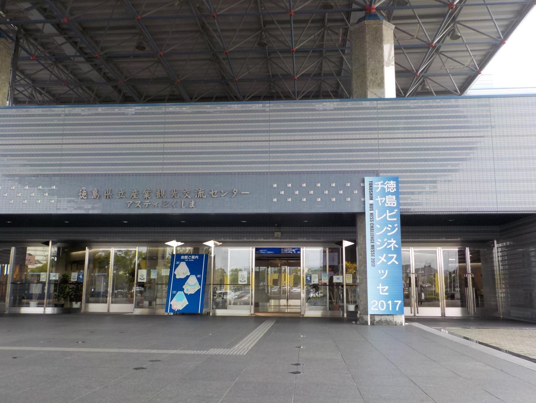 徳島ビジネスチャレンジメッセDAY1