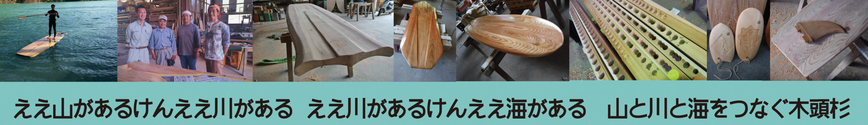 WoodBoard KUKU