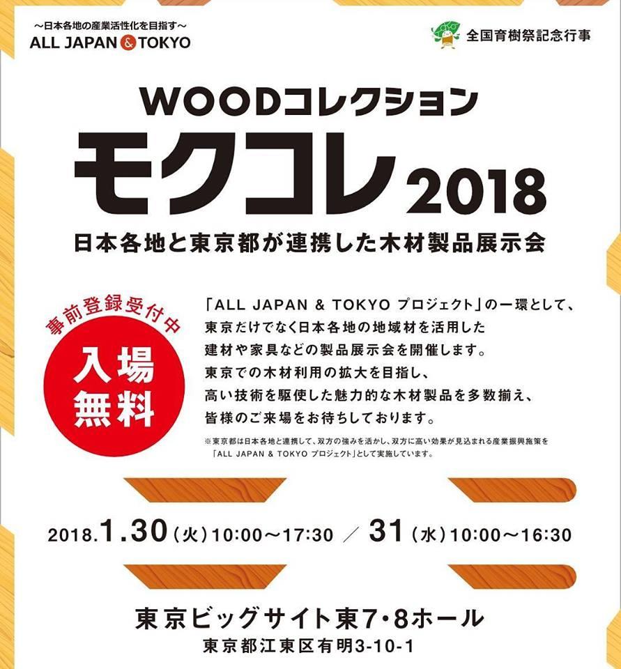 1/30-31  モクコレ2018@東京ビッグサイトに出展します