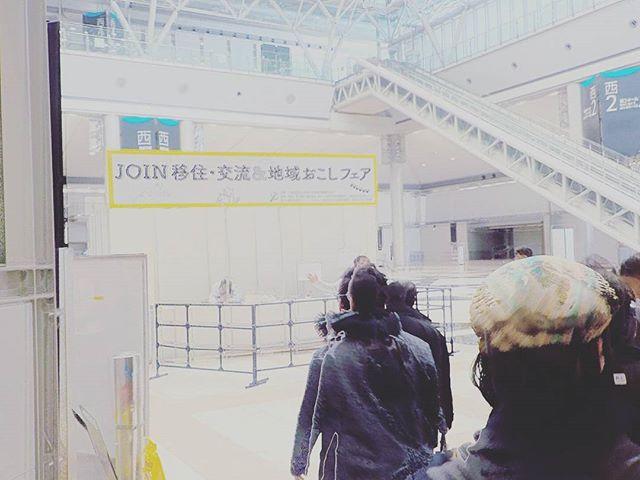 JOIN東京ビックサイトにて地域おこし協力隊募集のイベントに参加那賀町に興味がある方がこんなにたくさんいるとは!移住者が増えて町も盛り上がりそうです#那賀町#地域おこし協力隊 #移住#農業#ゆず#林業#木工加工 #木工職人#お茶#晩茶