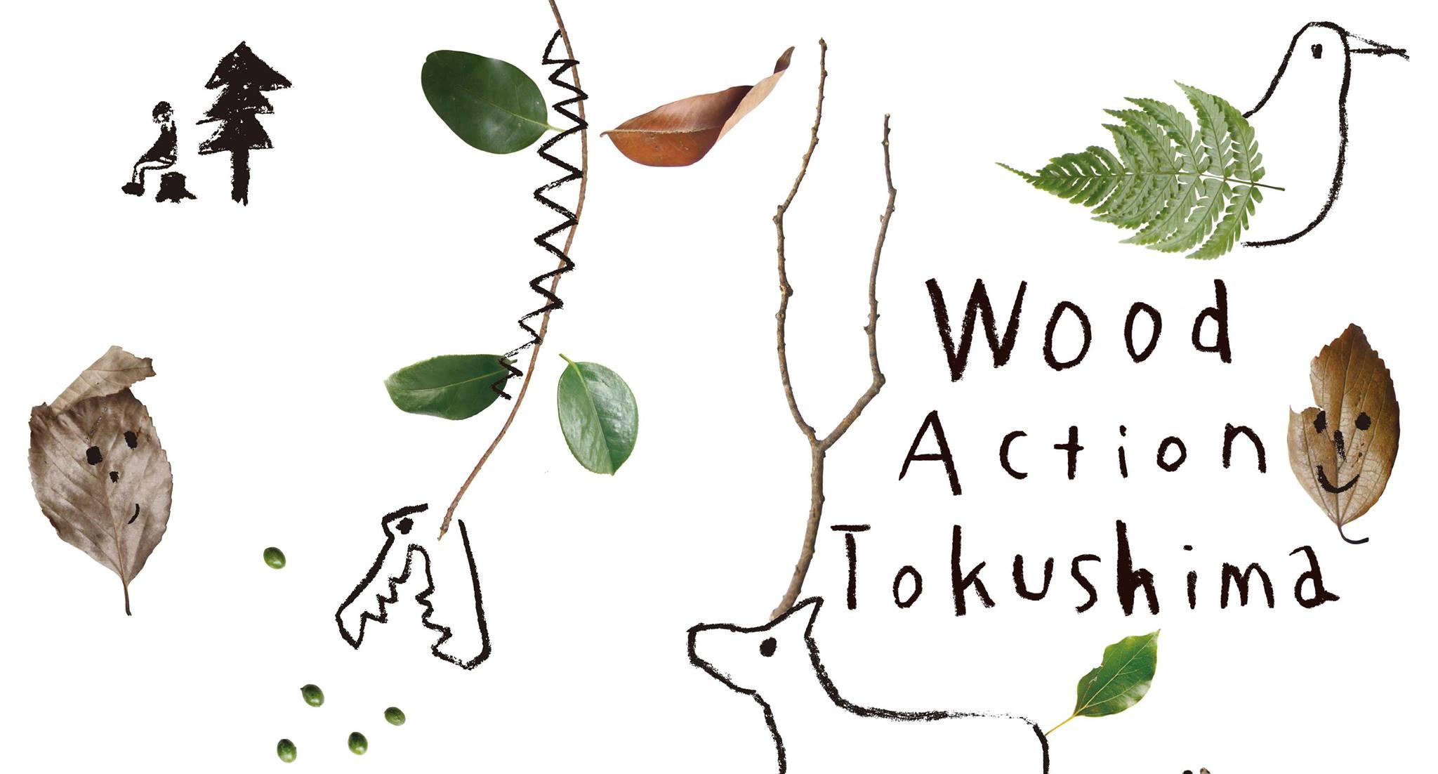 Wood Action Tokushima ホームページ開設!