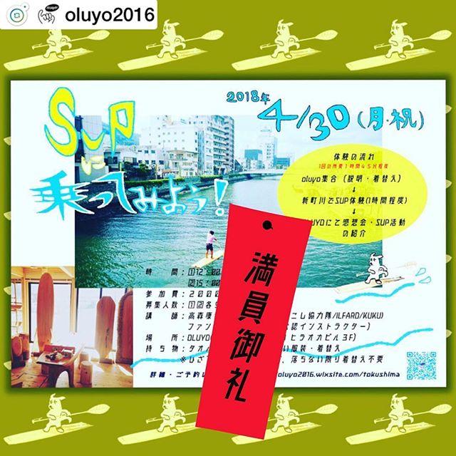 4/30OLUYOサップイベントご予約満員御礼!
