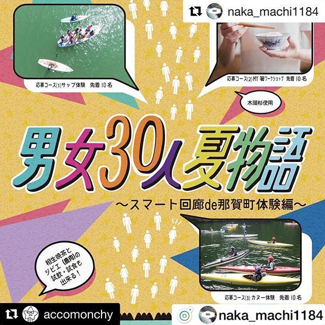 ★☆#OLUYO で一緒にイベントをした #チャットモンチー の福岡さんがリツイートしてくれました︎感激ありがとうございます!まだまだ空きはあります!!(何名か申し込みはありましたが)先着順ですので、お早めに🌝#Repost @accomonchy with @get_repost・・・徳島県の那賀町というところで、こなそんフェスの翌日に那賀町ツアーが開催されるらしいです!せっかく徳島に来るなら、徳島の自然も堪能してな(゚∀゚)#こなそんフェス#那賀町ツアー#Repost @naka_machi1184 with @get_repost・・・【フォロー&RPで応募】#こなそんの後は那賀町ツアー 2018.07.23(月)徳島県那賀町 スマート回廊施設を利用した、那賀町体験ツアー開催決定!SUP体験カヌー体験木頭杉箸作りワークショップから1つ選んで体験できます︎参加料 ¥2,000(昼食・送迎付)詳細はアカウントトップ画面のURLに記載の那賀町HPをご覧ください☻ㅤㅤㅤㅤㅤㅤㅤㅤㅤㅤㅤㅤㅤこの投稿をフォロー&リポストしていただいた方の中から抽選で那賀町特産品をプレゼント!詳細は那賀町HPで!http://www.town.tokushima-naka.lg.jp/gyosei/docs/1.htmlㅤㅤㅤㅤㅤㅤㅤㅤㅤㅤㅤㅤㅤ※こなそん出演アーティストは参加しません。ㅤㅤㅤㅤㅤㅤㅤㅤㅤㅤㅤㅤㅤ#こなそん #チャットモンチー #徳島県那賀町 #スマート回廊
