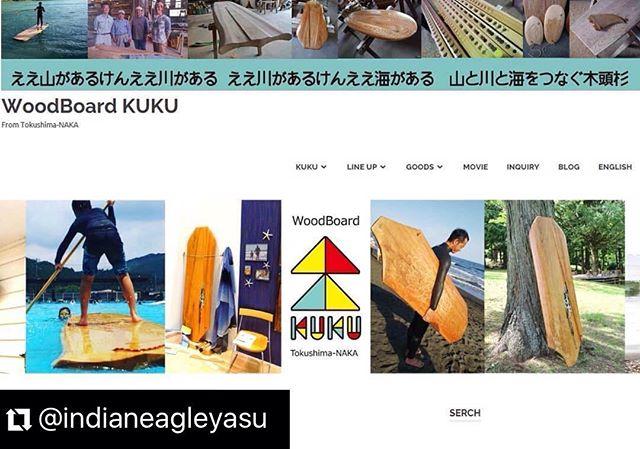 ホームページリニューアルしました(^^) いらっしゃい!http://wood-board-kuku.nakawood.co.jp/