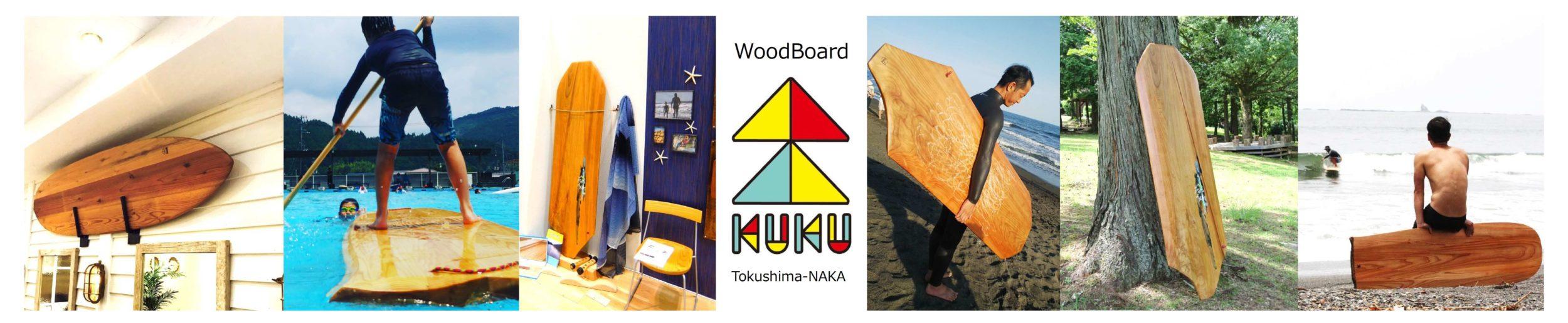 WoodBoard KUKU レジャー・インテリア・ディスプレイ用木製サーフボード・SUPボード