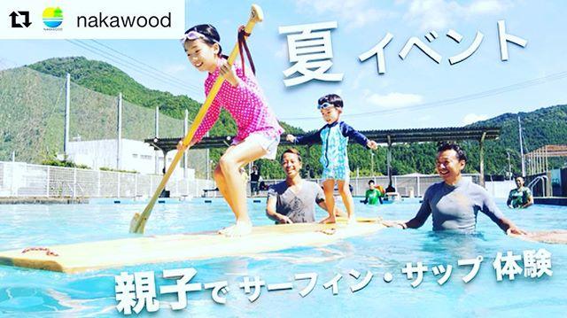 kids木頭杉ボード体験会