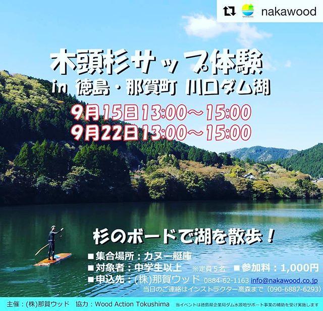 #Repost @nakawood with @get_repost・・・木頭杉サップ体験今度は川口ダム湖で開催!日程が迫っておりますが、9/15、22の土曜日の午後に開催予定です。少人数での開催ですので、ゆったり、まったりしていだだけますよ~お申し込みお待ちしております!#サップ体験 #Tokushima#naka #sup #木頭杉 #WoodBoard #川口ダム #湖