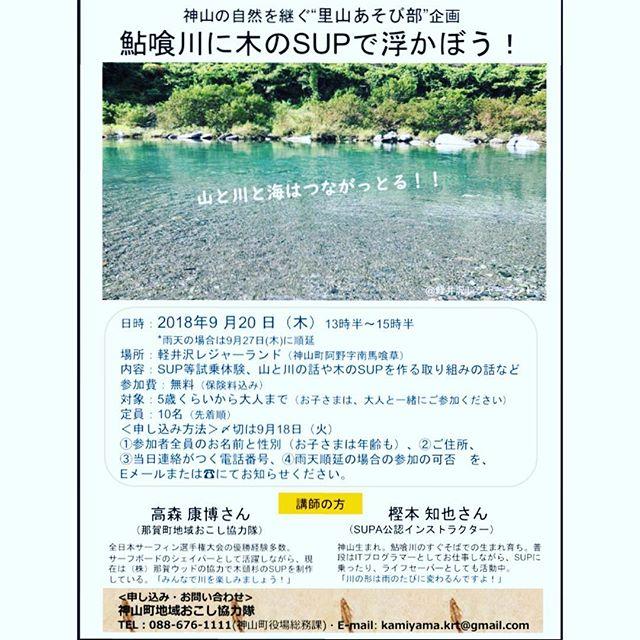 神山町にてwoodboard KUKUの体験会を開催させていただきます。里山を守る、川を守る、杉の活用法についてウッドボードKUKUを通して、神山町の皆さんと考えいく活動です。神山町役場のホームページもご覧ください。http://www.town.kamiyama.lg.jp/office/soumu/info/2018/09/sup.html#サップ体験 #ウッドボードkuku #山川海をつなぐ #川遊び#神山#地域おこし協力隊