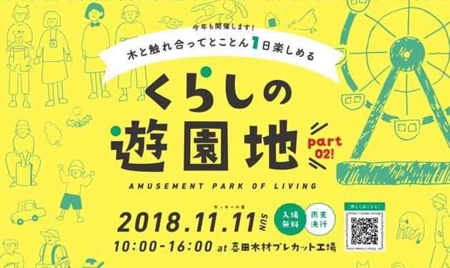 11/11香川県「くらしの遊園地」にてKUKU展示!
