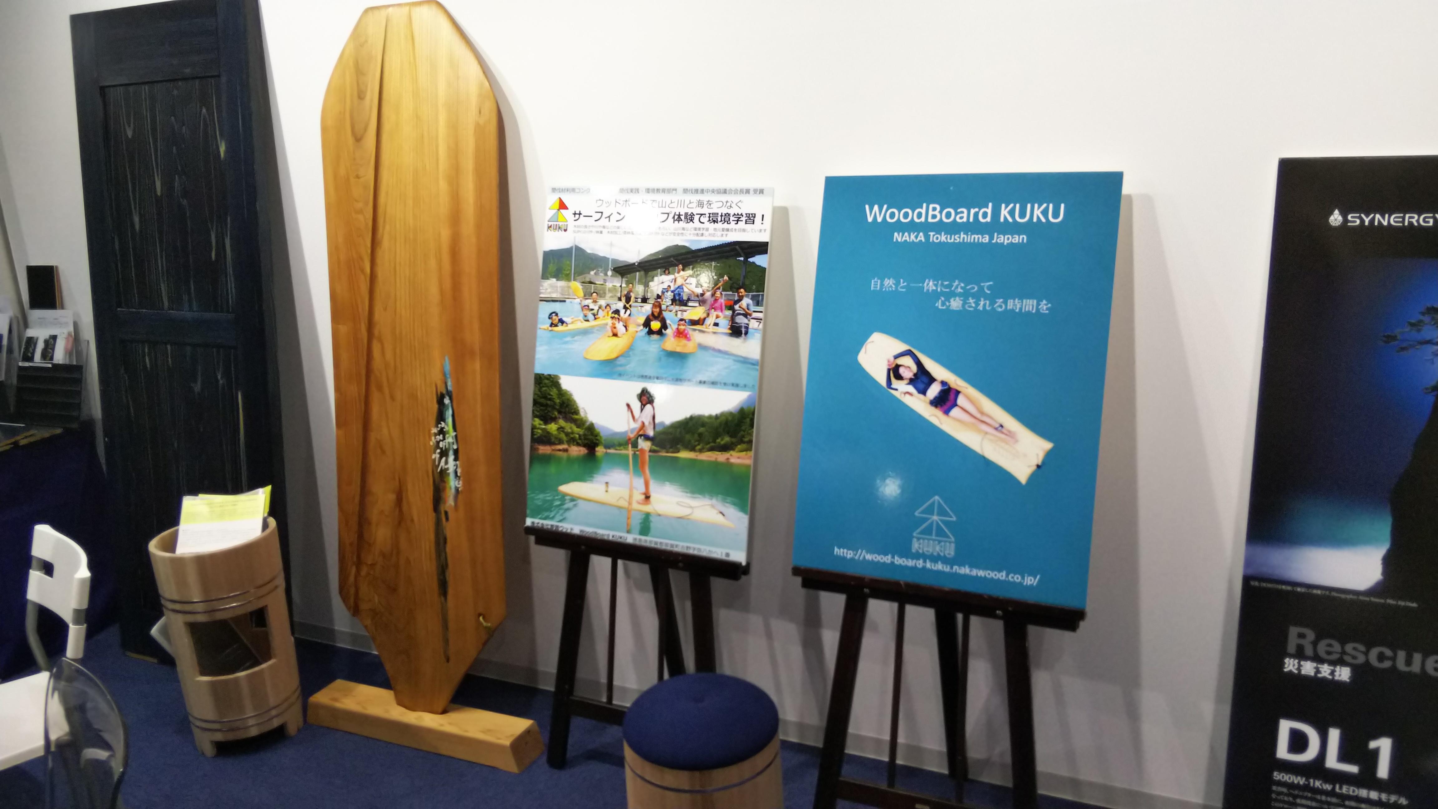 新宿オゾンのblue×2 Tokushimaブースにウッドボード展示中!