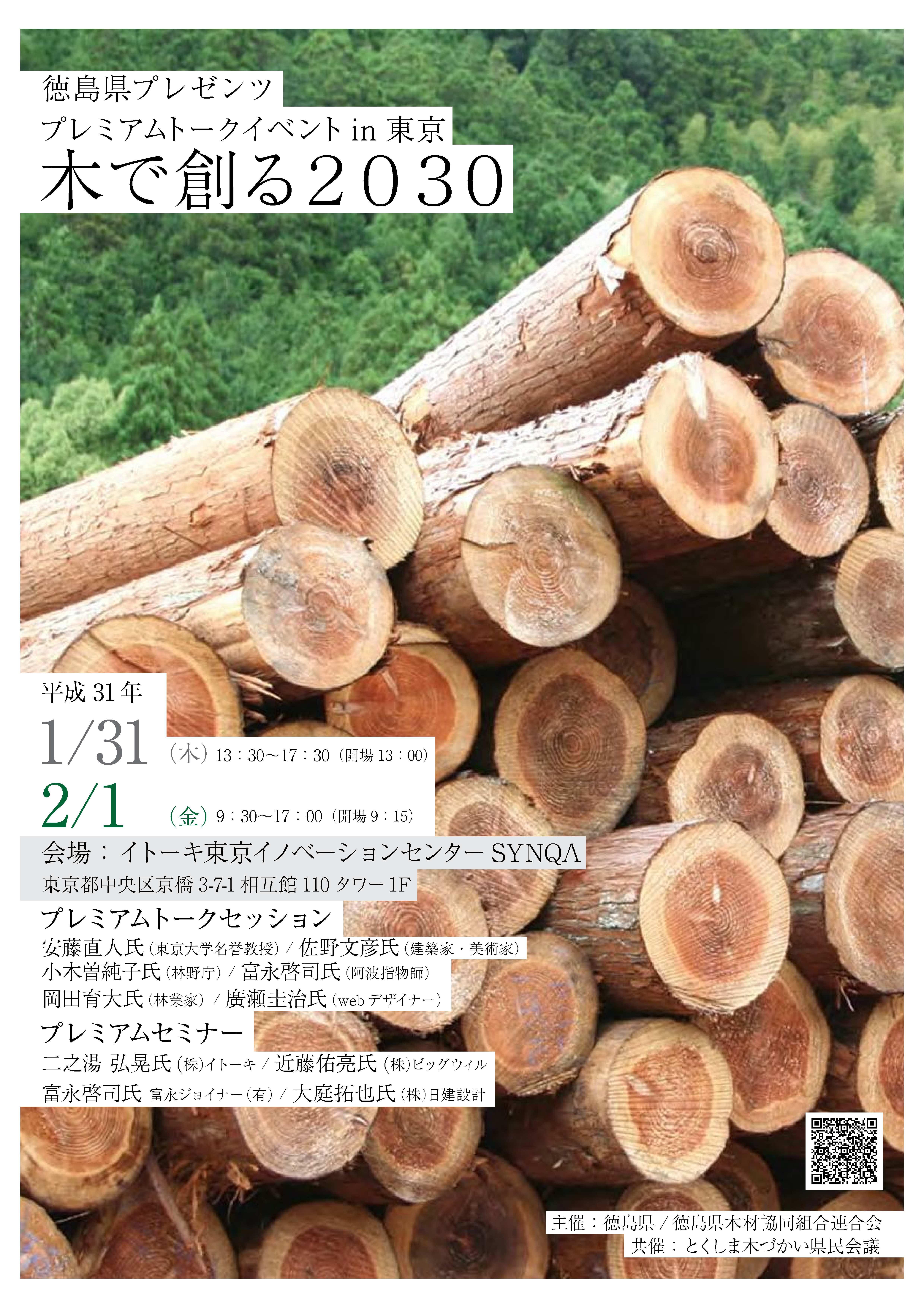 イトーキ東京イノベーションセンター にKUKU出展!