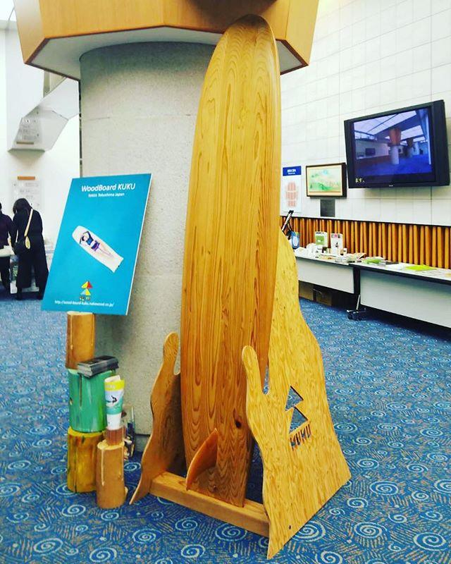 wood board KUKUsinglefin明日開催の木育サミットin徳島の会場 あわぎんホールロビーに展示してます!ウッドボードを通して、サーファーたちに森林を守ることが海の環境につながることを伝えていきたい。サーファー1人ひとりの行動が、これからのサーフポイント維持につながっていきます。県産材を適切に使っていくこと。プラスチックから国産木製品に変更していくこと。まずは小さな物からで良いんですよー。#ocean #wave #wood#woodboardkuku #woodensurfboard #eco #木育#ilfarosurf #indianeagleyasu#東京おもちゃ美術館