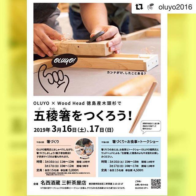 #Repost @oluyo2016 with @get_repost・・・OLUYOが徳島を飛び出して、なななんと東京でイベントをすることが決定しました!好評いただいている五稜箸を自分で作っちゃおう!というイベントです。場所は三軒茶屋にある徳島居酒屋「名西酒蔵」さんにて。詳細やご予約はOLUYOのHPをチェック!トップページのURLからどうぞ!#OLUYO#徳島を飛び出します#五稜箸#ワークショップ#トークショー#名西酒蔵