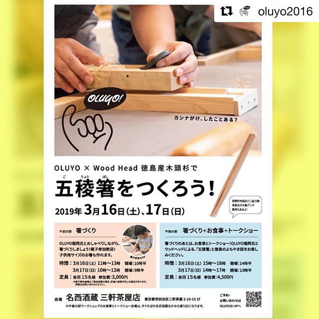OLUYOの東京イベント! WoodBoard KUKUもお手伝いさせて頂きます!