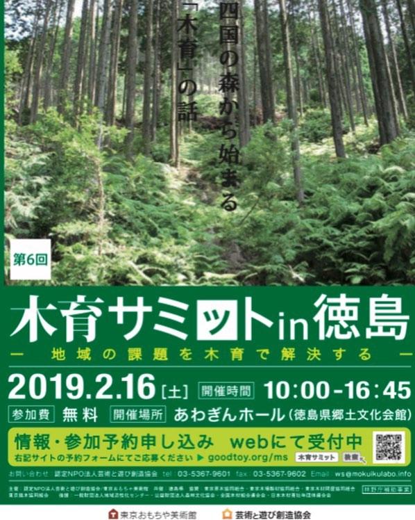 これからどうやって森林、木と向き合っていくべきか。ここに答えが!KUKUボードたちも展示してますよ〜(^^) #徳島#木育#木育サミット#森林保全#木づかい@nakawood