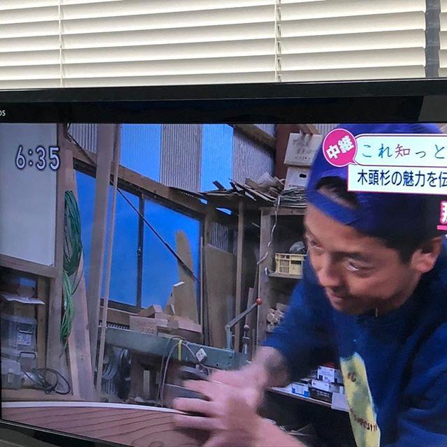 NHKの生中継に!木頭杉の新活用として KUKUが紹介されました。NHK徳島のアナウンサー佐々木さんの見事なフォローで無事に放送終了しました。NHK撮影スタッフの皆様、チーム KUKUの皆さん、ご覧頂いた皆さん、ありがとうございました〜。 これからも頑張りますので、宜しくお願いします(^^) #ウッドボードkuku #木頭杉#NHK#生中継#山川海をつなぐ @nakawood