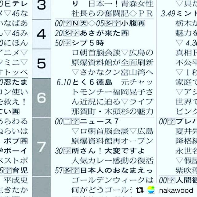 本日NHK  夕方のニュース是非ご覧ください️ 木頭杉でますよ🌲