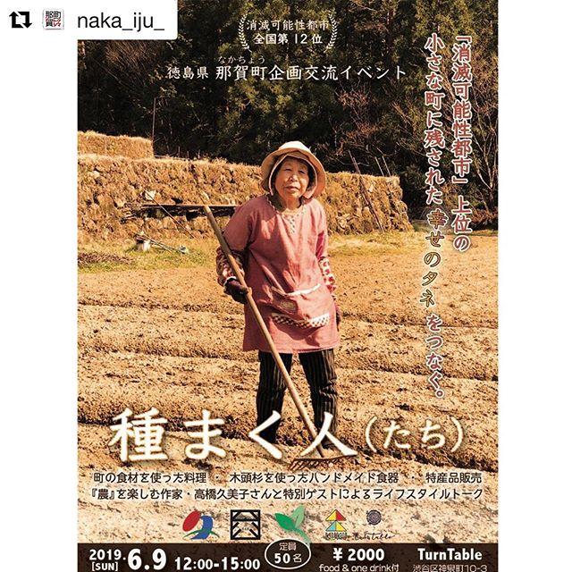 #Repost @naka_iju_ with @get_repost・・・東京渋谷から、消滅可能性都市ランキング全国12位の町、那賀町を発信! 田舎(暮らし)の素晴らしさを語る交流イベントです。MCにはゆったり感、トークショーMCは那賀町地域おこし協力隊海老名美希さん、ゲストに作家・作詞家の高橋久美子さん、そしてもう一人スペシャルゲスト!もお迎えして、農的生活のこと、食のこと、自身のライフスタイルなどについてのお話を聞きつつ、那賀町の食材を使った美味しい料理を味わいましょう。詳しくはwebで笑。プロフィールからのリンクへGO。6月9日(日)Turn Table@naka_machi1184 @mebina @yasuindianeagle @indianeagleyasu @nakawood @nakawood3 @naka.kanko @tokushimais @camp_park_kito @turntable_shibuya @yuttarikannakamura19810312 @ezakitakafumi #徳島県 #那賀町 #那賀町関東ふるさと会 #なかはなかなかいいいなか #移住 #いなかぐらし #消滅可能性都市 #種まく人 #turntable #ゆったり感 #高橋久美子 #ちこもち #那賀町地域おこし協力隊