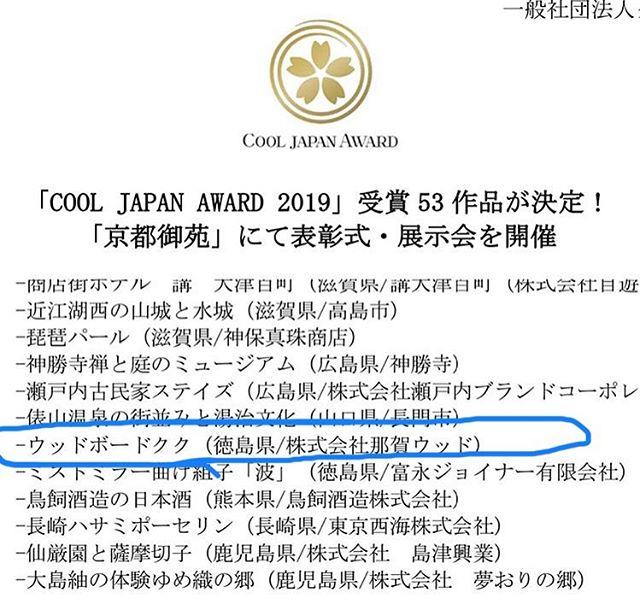 WoodBoard KUKUがCOOL JAPAN AWARD2019を受賞しました!