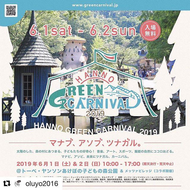 KUKU関連イベント情報! OLUYOさんとHanno Green Carnivalに出店いたします!