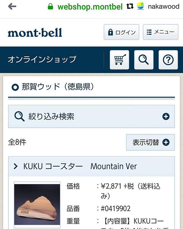 いよいよモンベルさんWebサイトでの販売が始まりました(^^)/