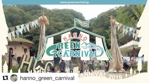OLUYOさんブースでKUKUたちも出店させて頂きました。ありがとうございました〜。ほんと幸せなイベントでした(^^) #Repost @hanno_green_carnival with @get_repost・・・Hanno Green Carnival 2019、ご来場ありがとうございました!イベント当日の様子をYouTubeからご覧いただけます️あそびにきてくれたあなたも、ちょっと気になっていたというあなたも、オフィシャルムービーをぜひご覧になってください*YouTubeで飯能グリーンカーニバルまたはKIDSTONE TVで検索!