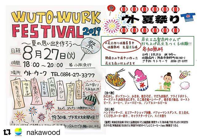 8/27  WUTO-WURK SUMMERフェスティバル2019