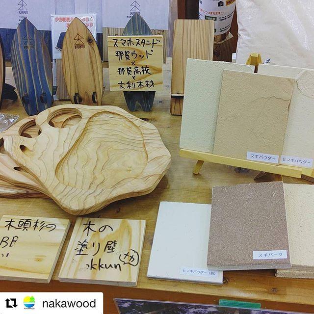 みなとモデル木製品展示会 KUKUシリーズ