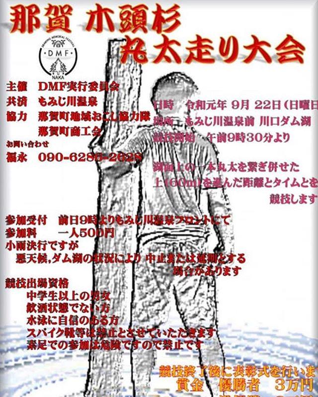木頭杉丸太走り大会 いよいよ明日開催!
