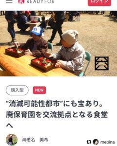 """那賀町の奥地の廃園保育園を""""ヨンロッパ食堂""""に!"""
