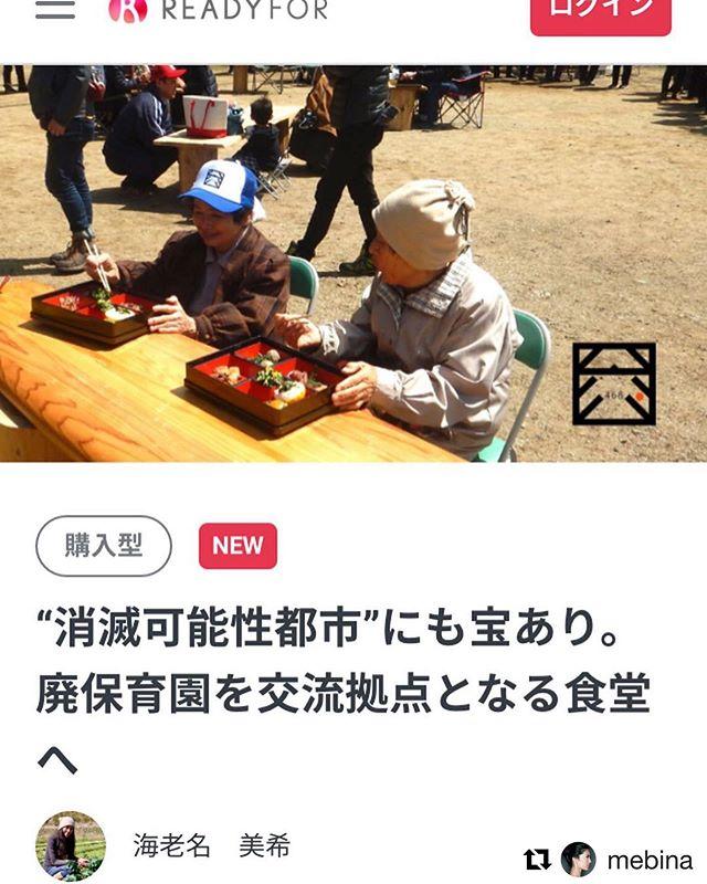 """#Repost @mebina with @get_repost・・・那賀町の奥地の廃園保育園を""""ヨンロッパ食堂""""に! というプロジェクト。11/12正午に改修費用の一部を募るクラウドファンディングを公開しました。外食する場所、一軒のみ… インターネットは光がまだ来ていない… そんな、都会に近いみんなが想像しがたい場所。地元の無農薬野菜を使ったお料理を食堂で週2回くらい食べたいじゃないですか〜 ぜひ、ご支援お待ちしております。そしてこの環境、味わいに来てね。プロジェクトサイトはプロフィールからどうぞ!https://readyfor.jp/projects/kisawa468So this launched a few days ago! My first crowdfunding project in a small village... #crowdfunding #closedkindergarten #revival #depopulation #regionalenergizer #rurallife #クラウドファンディング #allornothing #那賀町 #徳島県 #消滅可能性都市 #全国12位 #光インターネットまだ #なかはなかなかいいいなか #ヨンロッパ #ヨンロッパ食堂"""