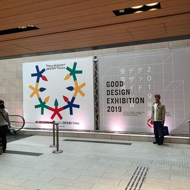 グッドデザイン賞受賞展2019をみてきました