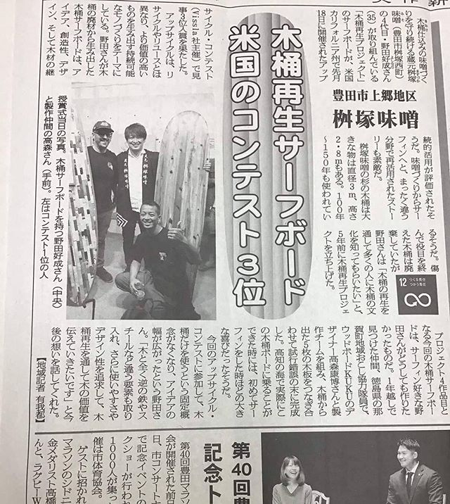 木桶再生アライア 取組が新聞に掲載されました