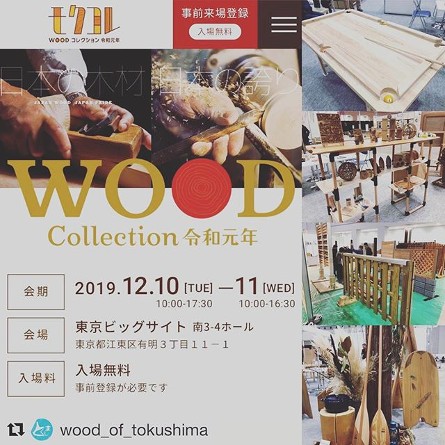 #Repost @wood_of_tokushima with @get_repost・・・モクコレ2019へ徳島県ブース出展!明日12月10日(火)から東京ビッグサイトで二日間に渡り開催される令和初のモクコレ!徳島県ブースでは「徳島ならでは」の木づかいをご提案できればと思っています。皆さんのご来場お待ちしています。#徳島県 #木材 #wood #モクコレ #東京ビックサイト #東京都 #令和初