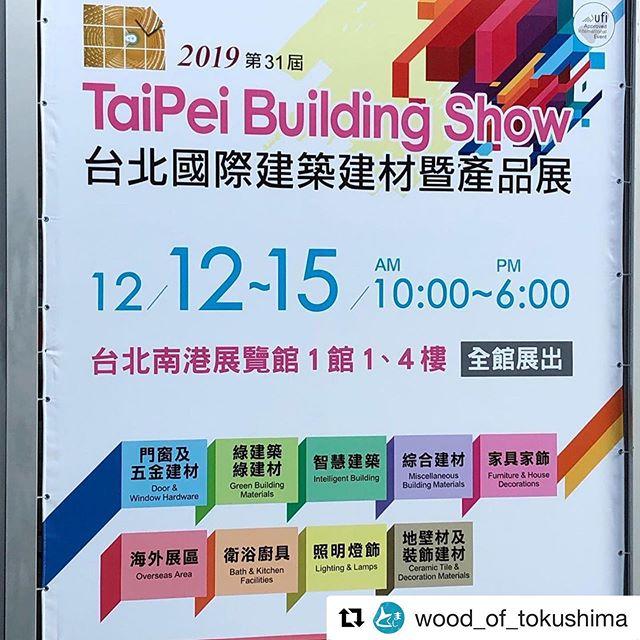 2019台北国際建築建材展(12月12日〜15日開催)