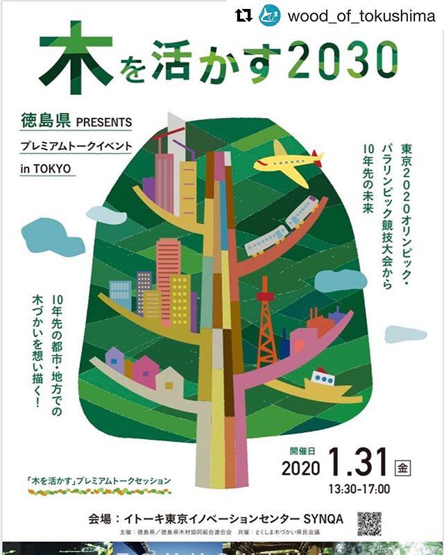 #Repost @wood_of_tokushima with @get_repost・・・徳島県PRESENTSプレミアムトークイベントin東京「木を活かす2030」新年明けましておめでとうございます。今年最初のアップはこれにしました。東京2020オリンピック・パラリンピック開催まであと7ヶ月。その10年後の木材利用を皆で考える機会をトークイベントという形でご用意させていただきます。木づかいのスペシャリストによるプレミアムトーク、乞うご期待です。徳島県からもCOOL JAPAN AWARD受賞作品として徳島ならではの木材利用を提案させていただきます。大勢の方の参加、お待ちしております。参加申込みは下記URLからどうぞ!https://kizukai.tokushima.jp/31publicity/1060.html#とくしま木づかい県民会議 #徳島県#木材 #wood #イトーキ #トークイベント #クールジャパン
