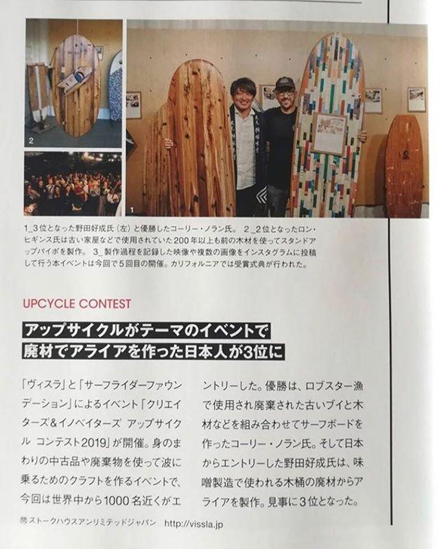 雑誌サーフィンライフ1月号に掲載! 木桶再生サーフボード