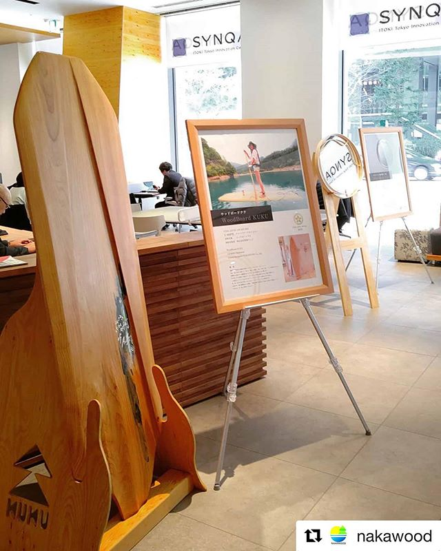 #Repost @nakawood with @get_repost・・・木を活かす2030会場設営東京・京橋駅すぐのイトーキ東京イノベーションセンターSYNQA にアライアを置かせて頂きました️ 1/31のイベントに向け約10日間展示しております。富永ジョイナーさん、大利木材さんのクールジャパンアワード受賞作品もあわせて展示されております🌲#woodboardkuku @woodboardkuku @wood_of_tokushima #徳島 #那賀町 #cooljapan #クールジャパン大阪 #woodsurfboard #surfboard #nakawood