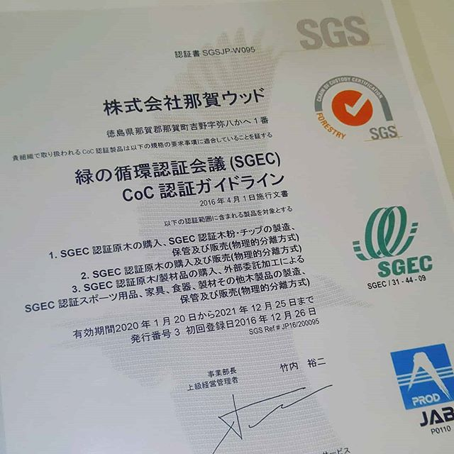 WoodBoard KUKUの製品はSGEC-CoC森林認証に対応します!