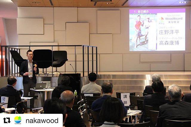 #Repost @nakawood with @get_repost・・・徳島県プレミアムトークイベントin Tokyo その11/31はたくさんの方々にお越しいただきありがとうございました!WoodBoard KUKUや木を活かす取り組みなどについて話させていただきました🌲みなさまの話を聞きながら、もっといろいろできるなー、もっと頑張らないとなーと、改めて感じております個々の研鑽はもちろんですが、林業業界や異業種も含めた「チーム戦」を意識して取り組んでいきたいと思います。引き続きよろしくお願いしますm(_ _)m#林業 #木を活かす #木工 #徳島 #那賀町 #クールジャパンアワード #cooljapan #woodboardkuku @woodboardkuku