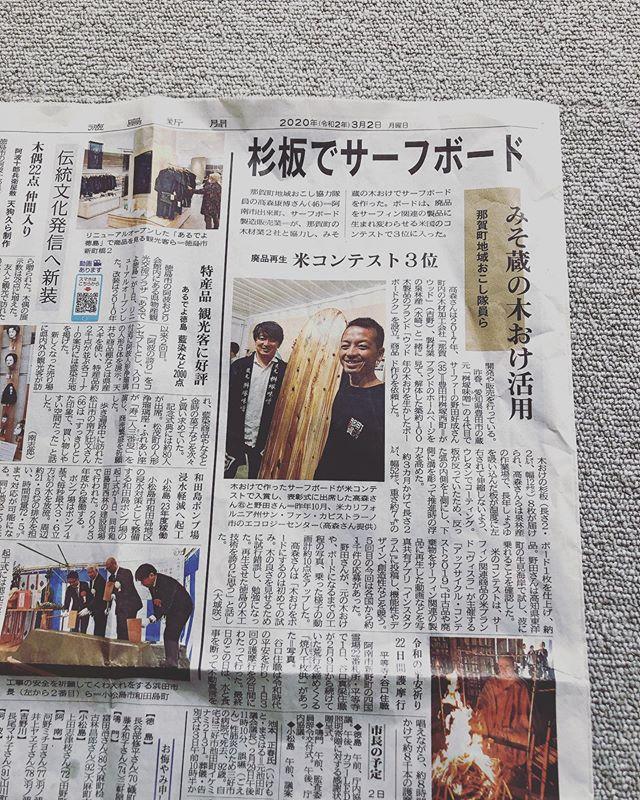 みそ樽杉板サーフボードの取組が徳島新聞に掲載されました!