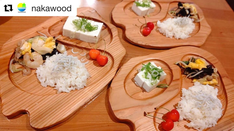 #Repost @nakawood with @get_repost・・・KUKU Buffet Plateビュッフェで活躍のプレートですが、お子さま用の食器としても活躍ですもりもり食べて大きくな~れ🌲@woodboardkuku #woodboardkuku #木頭杉 #木育 #食育 #buffet #wood #plate #nakawood