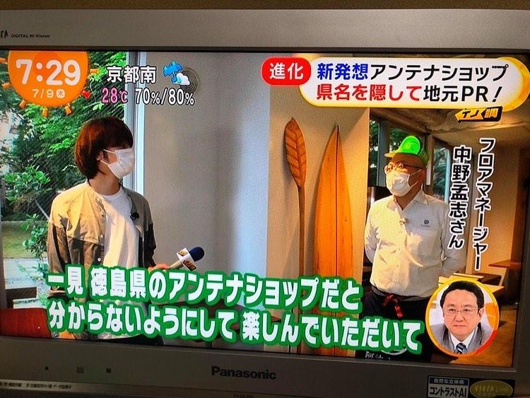 東京渋谷にある徳島県のアンテナショップturn tableがめざましテレビの取材されてました。画面後ろにKUKUアライアとパドルが写ってましたー。徳島県那賀町産木頭杉で製作したボードたちが展示されてます。ランチ用のプレートも使って頂いてます。ぜひ徳島の食をお楽しみくださいませー。#woodboardkuku#那賀町#木頭杉#bbq #woodplate #alaiasurfboard #sup#woodpaddle#woodworking #lunch#cafe@woodboardkuku @nakawood @naka_machi1184