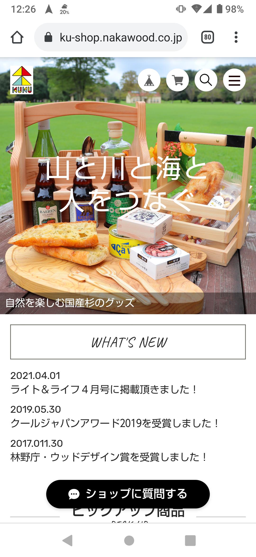 KUKUオンラインショップを更新しました!