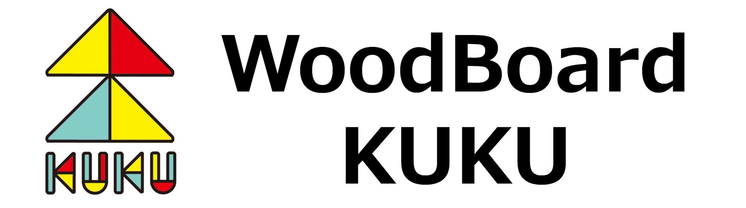 WoodBoard KUKU 山と川と海と人をつなぐ