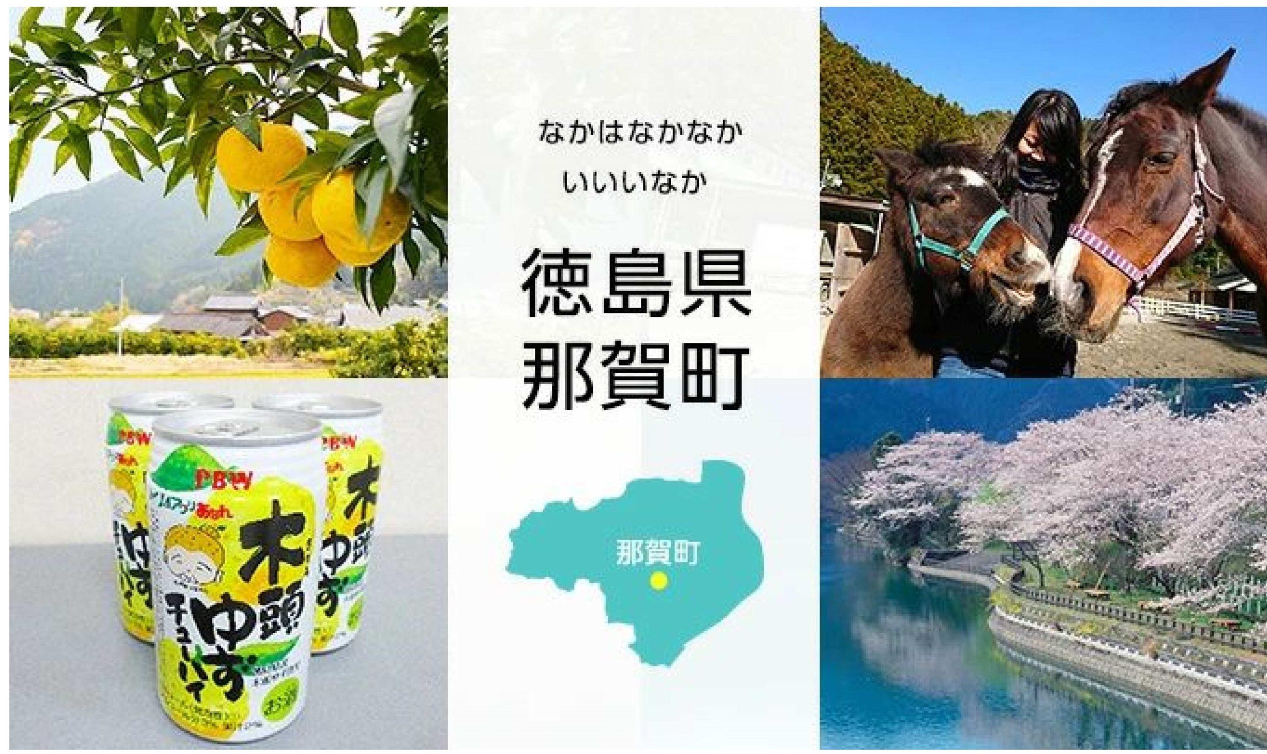 徳島県那賀町のふるさと納税返礼品(WoodBoard KUKU関係)
